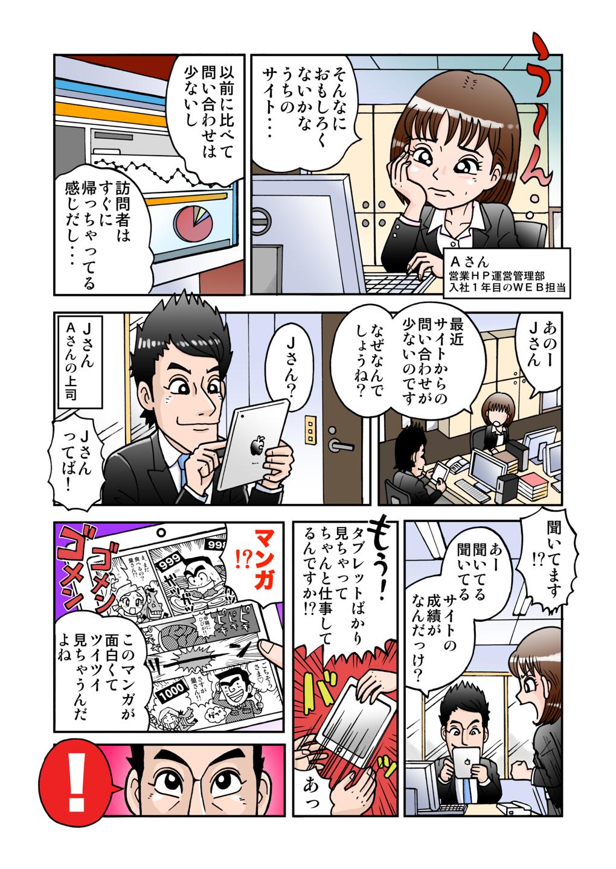 漫画を使ったランディングページやキャラクター制作なら大阪のホームページ制作事務所Jsan-Styleにおまかせください!ウェブ漫画を広告に活用し貴社のプロモーションやウェブサイト運用をサポート致します。お見積り無料ですのでお気軽にお問い合わせください!