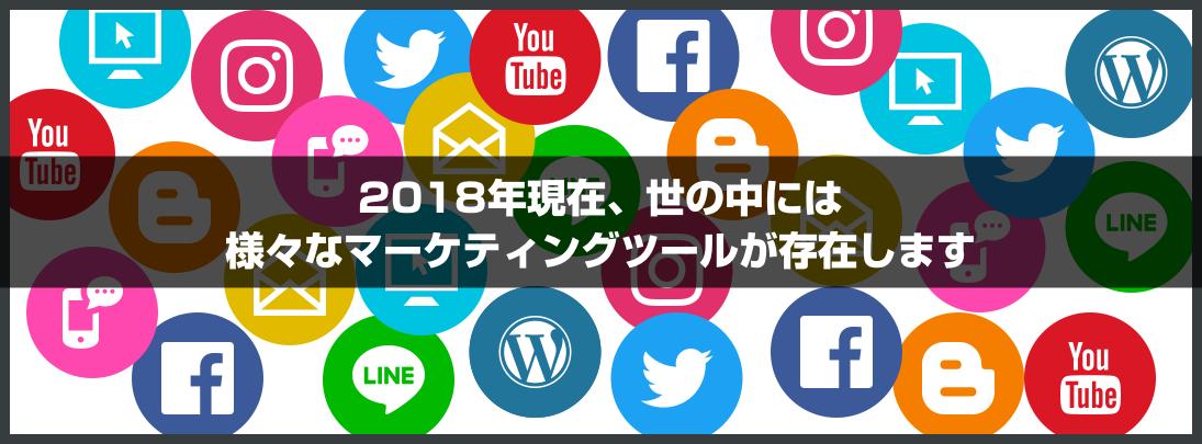 2018年現在、世の中には様々なマーケティングツールが存在します
