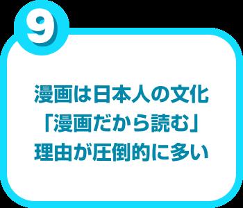 漫画は日本人の文化「漫画だから読む」理由が圧倒的に多い