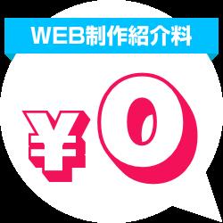WEB制作紹介料無料